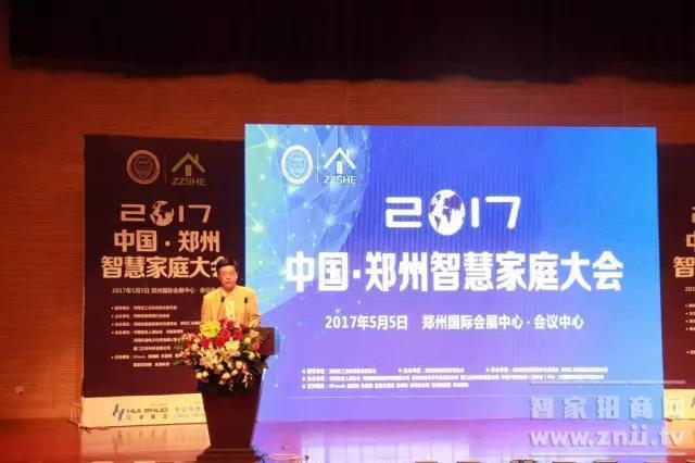 河南省工业和信息化委员会产业融合办副主任宁炜文开幕致辞